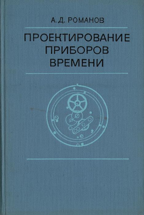 А. Д. Романов Проектирование приборов времени. Учебное пособие