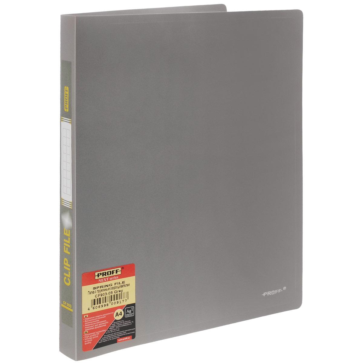 Папка-скоросшиватель Proff Next, цвет: серый. Формат А4. CF903-05 папка скоросшиватель с европланкой ф а4 синяя
