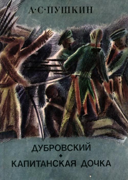 А. С. Пушкин Дубровский. Капитанская дочка пушкин а дубровский