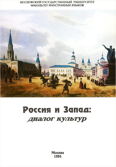 Анна Павловская Россия и Запад. Диалог культур цена 2017