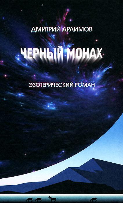 Дмитрий Арлимов Черный монах. Тома 1 и 2