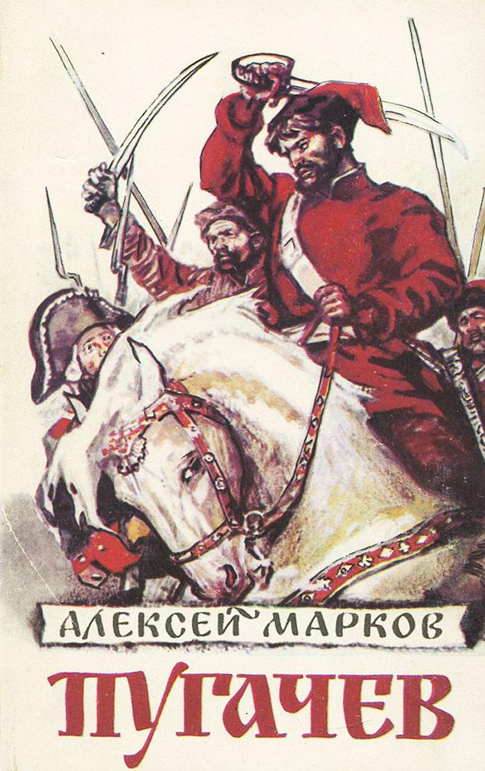 Алексей Марков Пугачев