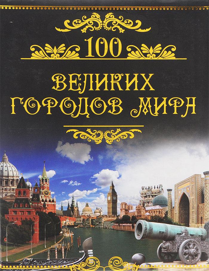 Михаил Кубеев Сто великих городов мира чернявский с 100 великих людей древнего рима