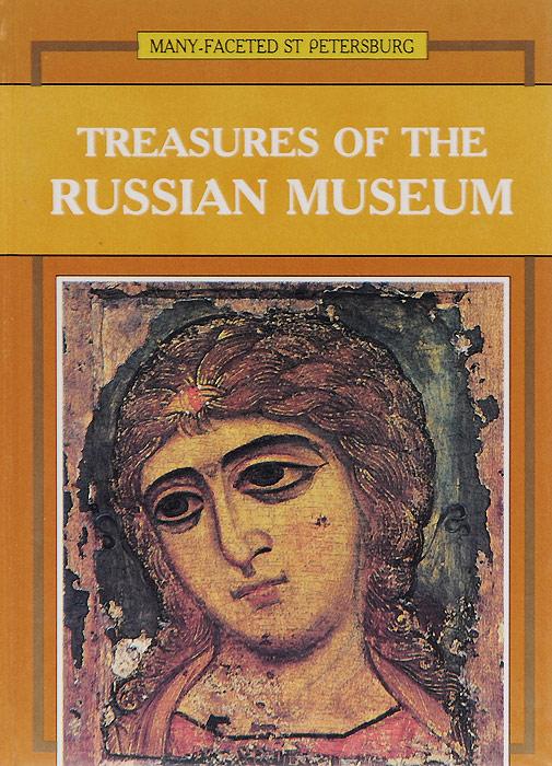 Г. Н. Голдовский Treasures of the Russian Museum музей русского искусства в киеве museum of russian art in kiev