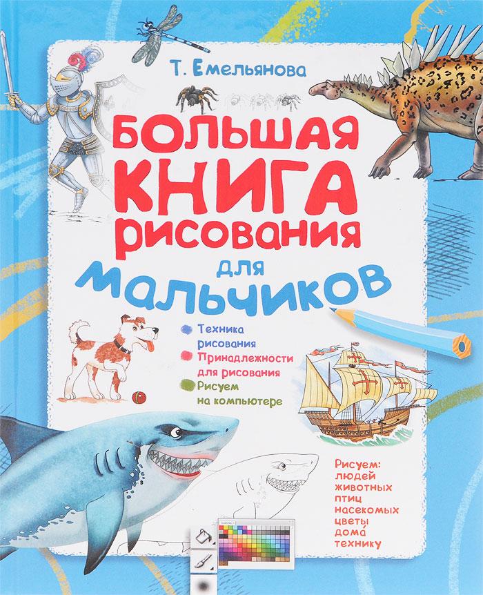 Т. Емельянова Большая книга рисования для мальчиков т емельянова большая энциклопедия рисования