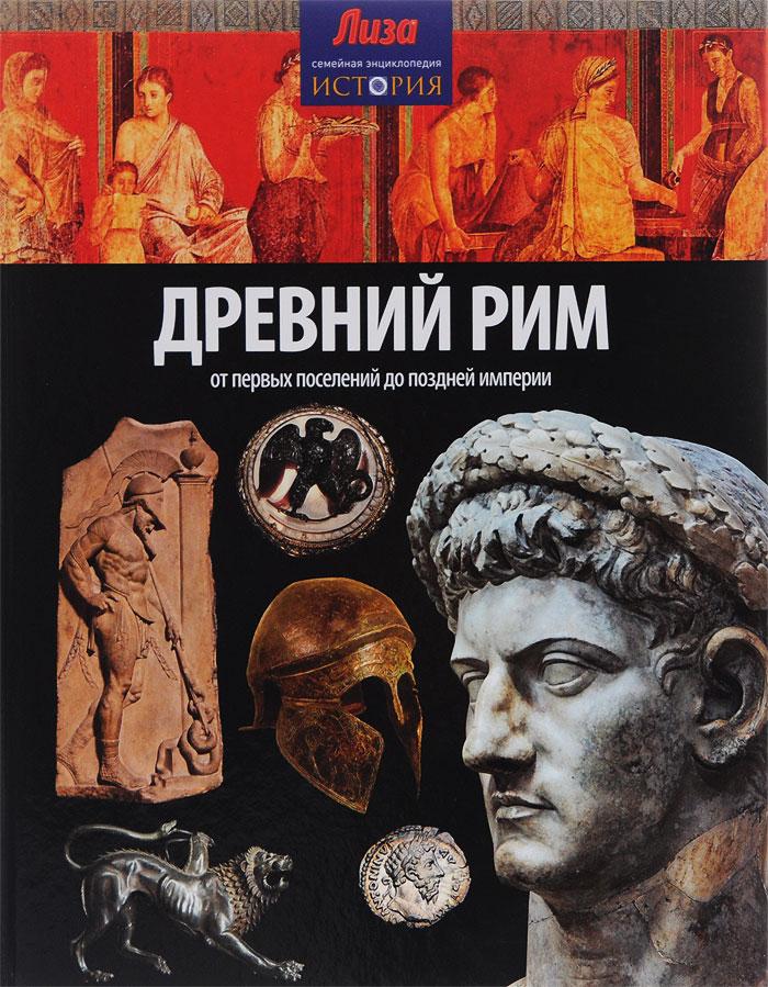 Тони Аллен Древний Рим. От первых поселений до поздней империи