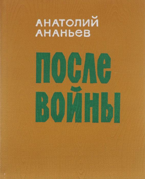 Анатолий Ананьев После войны