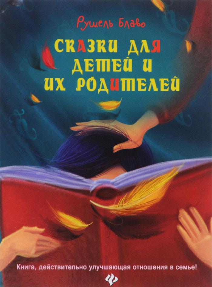Рушель Блаво Сказки для детей и их родителей. Книга, действительно улучшающая отношения в семье!