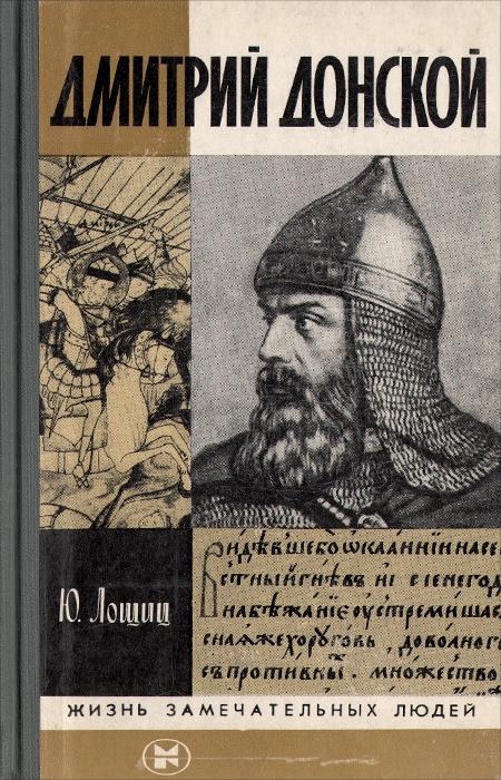 Ю. Лощиц Дмитрий Донской