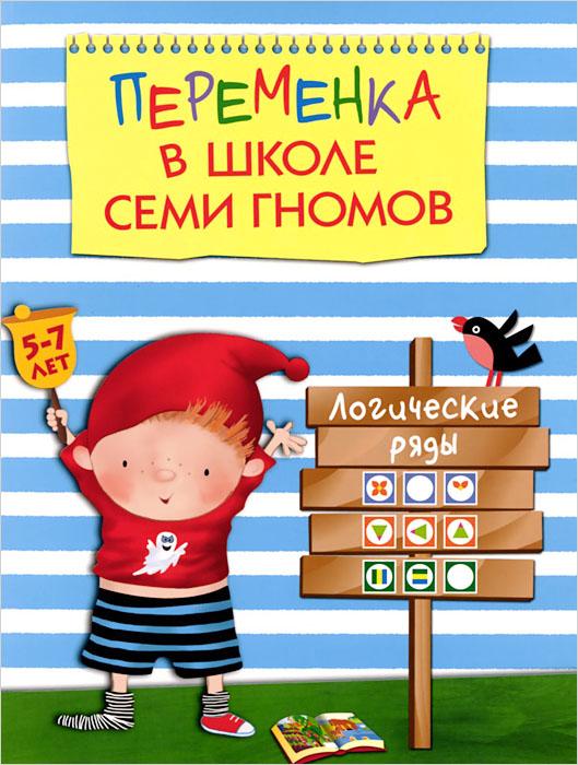 Татьяна Воронина Логические ряды. 5-7 лет гандапас р и 101 совет оратору
