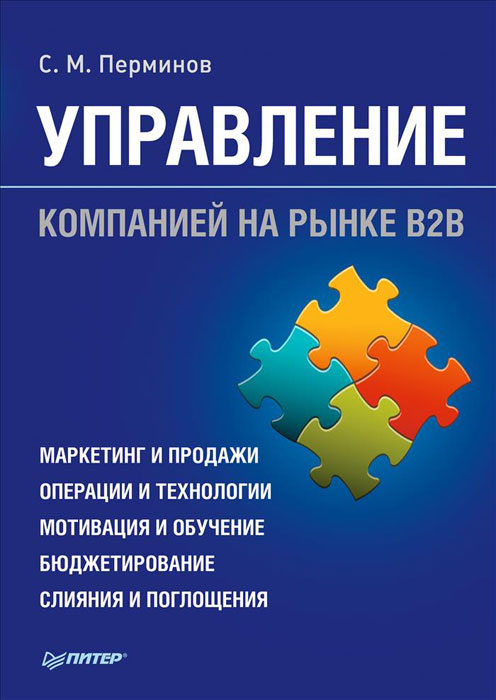 С. М. Перминов Управление компанией на рынке В2В