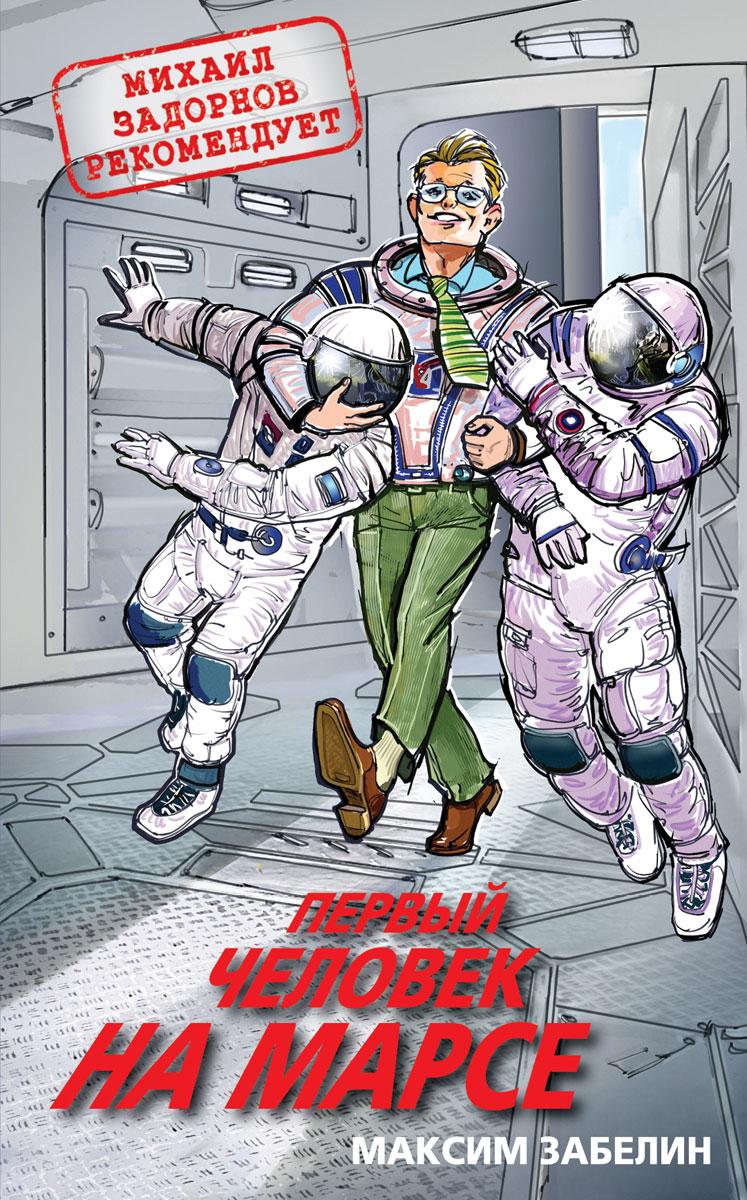 Максим Забелин Первый человек на Марсе задорнов м а задорный неформат