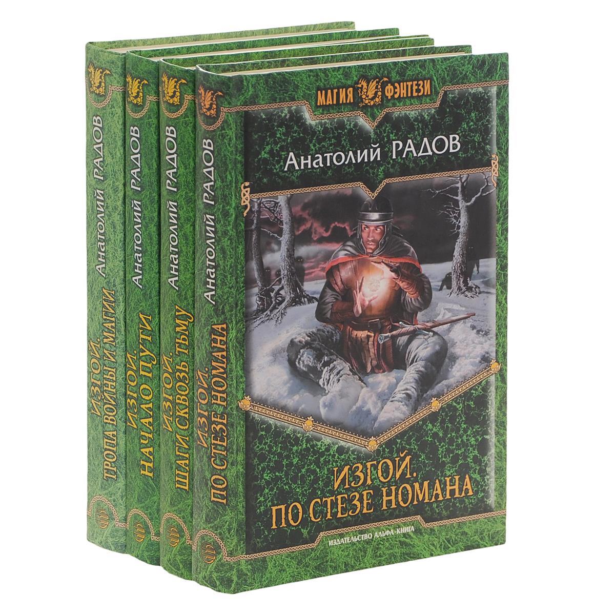Анатолий Радов Изгой (комплект из 4 книг) анатолий владимиров балбесы комплект из 2 книг
