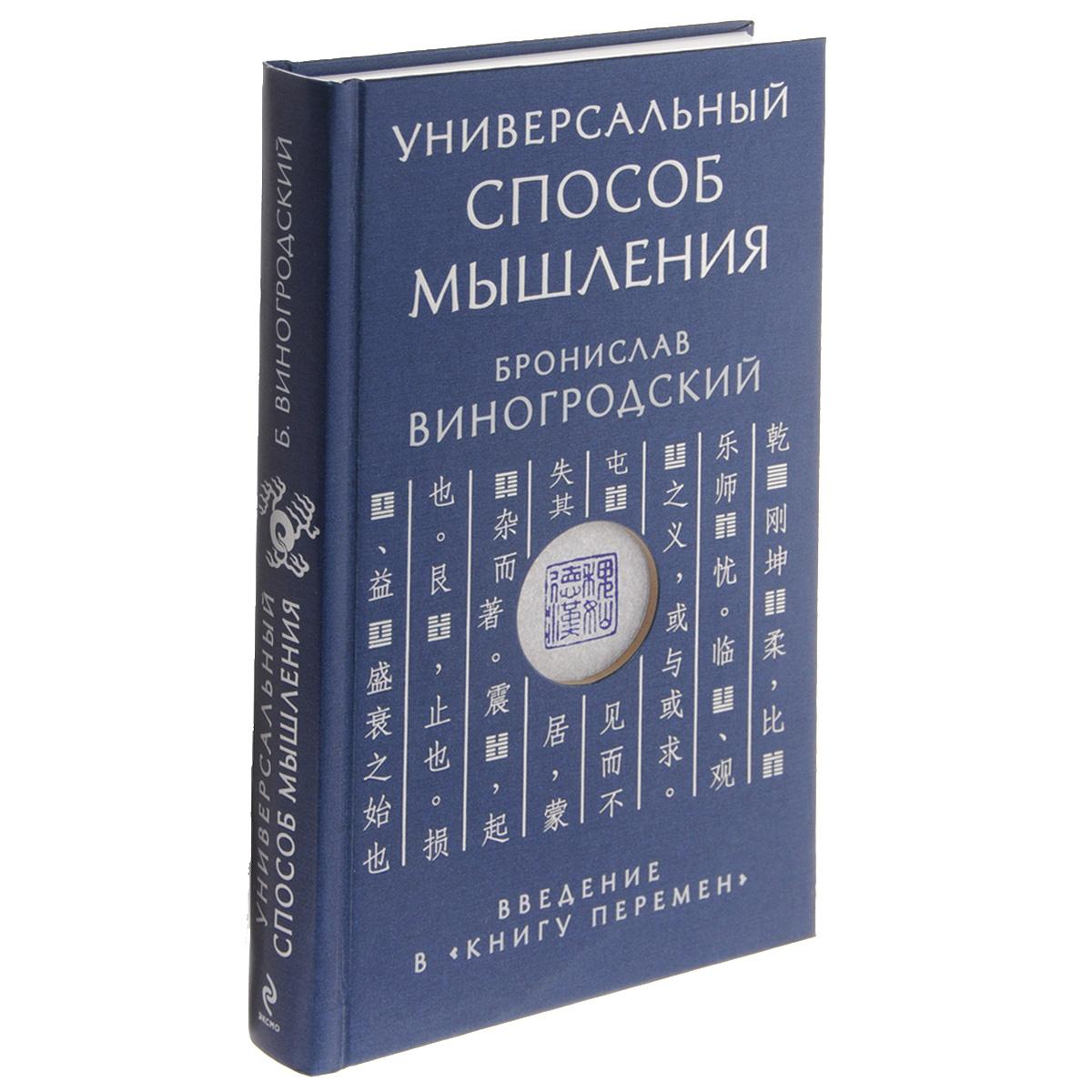 Бронислав Виногродский Универсальный способ мышления. Введение в