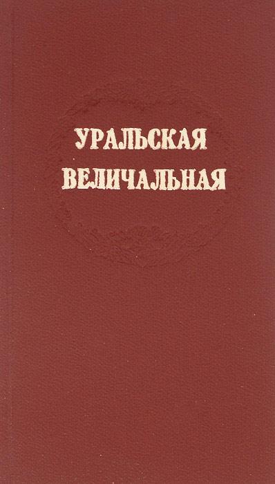 Уральская величальная а прокофьев величальная песня россии