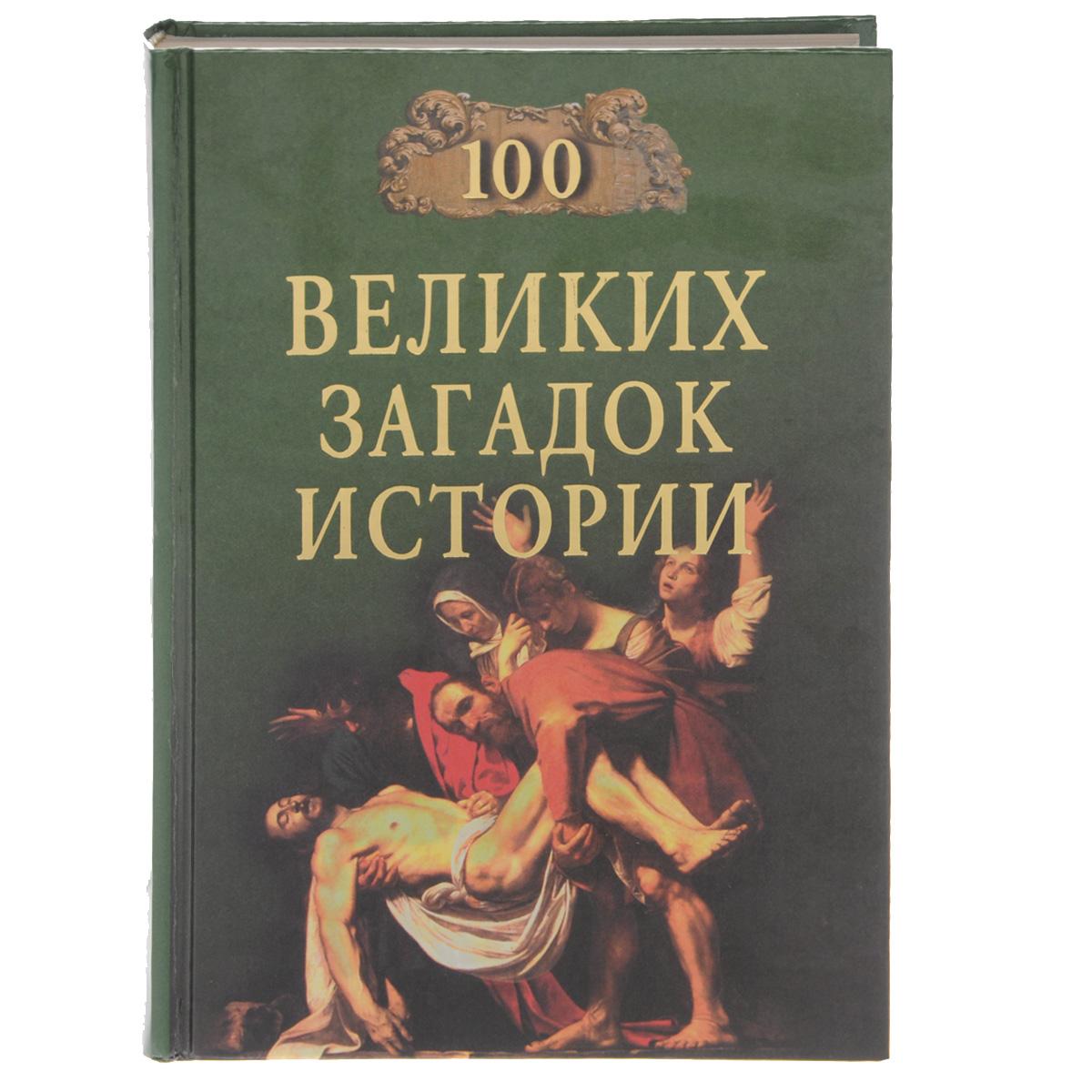 Н. Н. Непомнящий 100 великих загадок истории