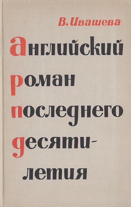 Ивашева В. Английский роман последнего десятилетия (1950-1960)