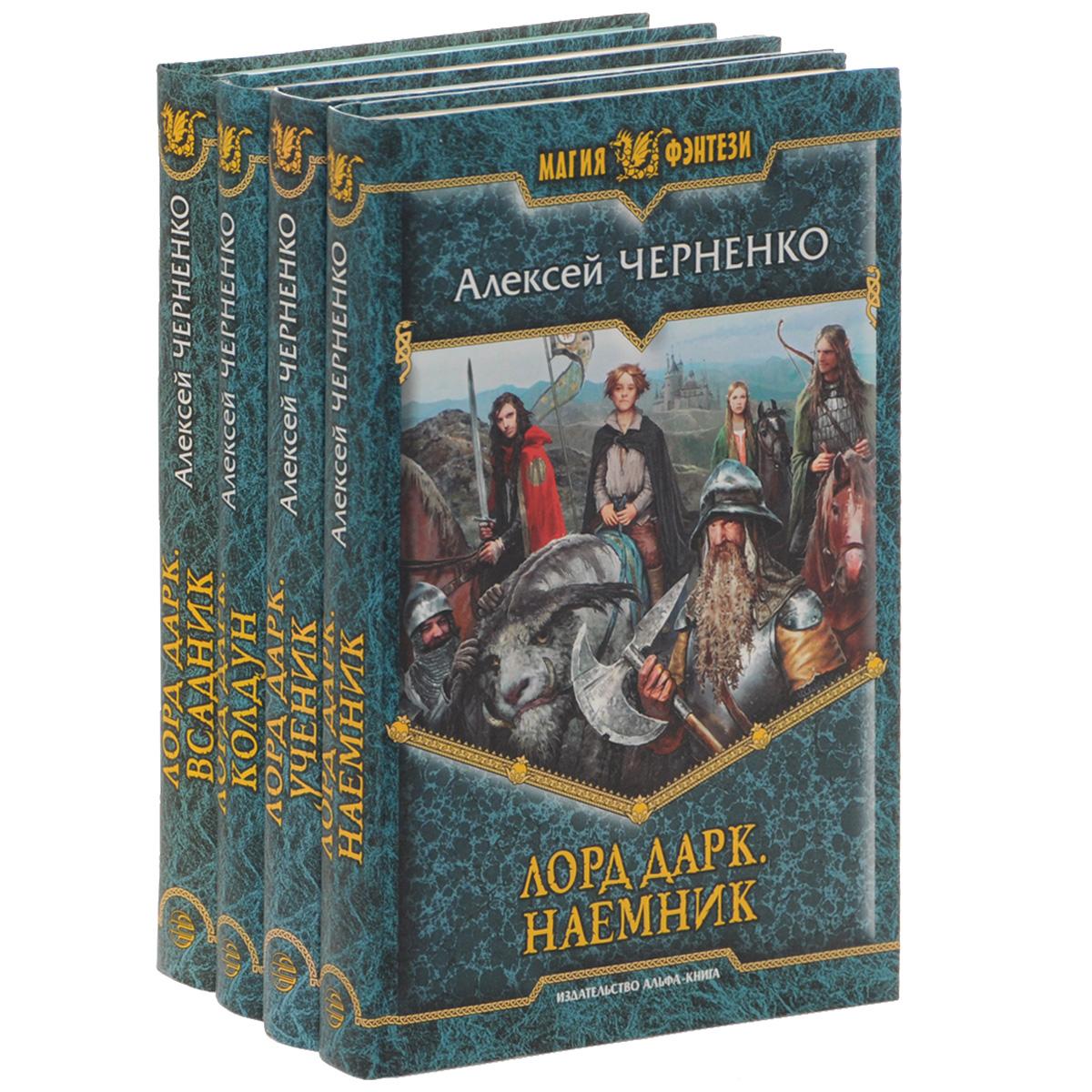 Алексей Черненко Лорд Дарк (комплект из 4 книг)