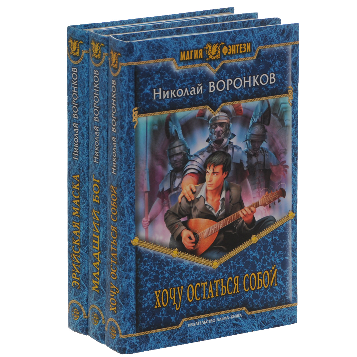 Николай Воронков Николай Воронков (комплект из 3 книг) цена