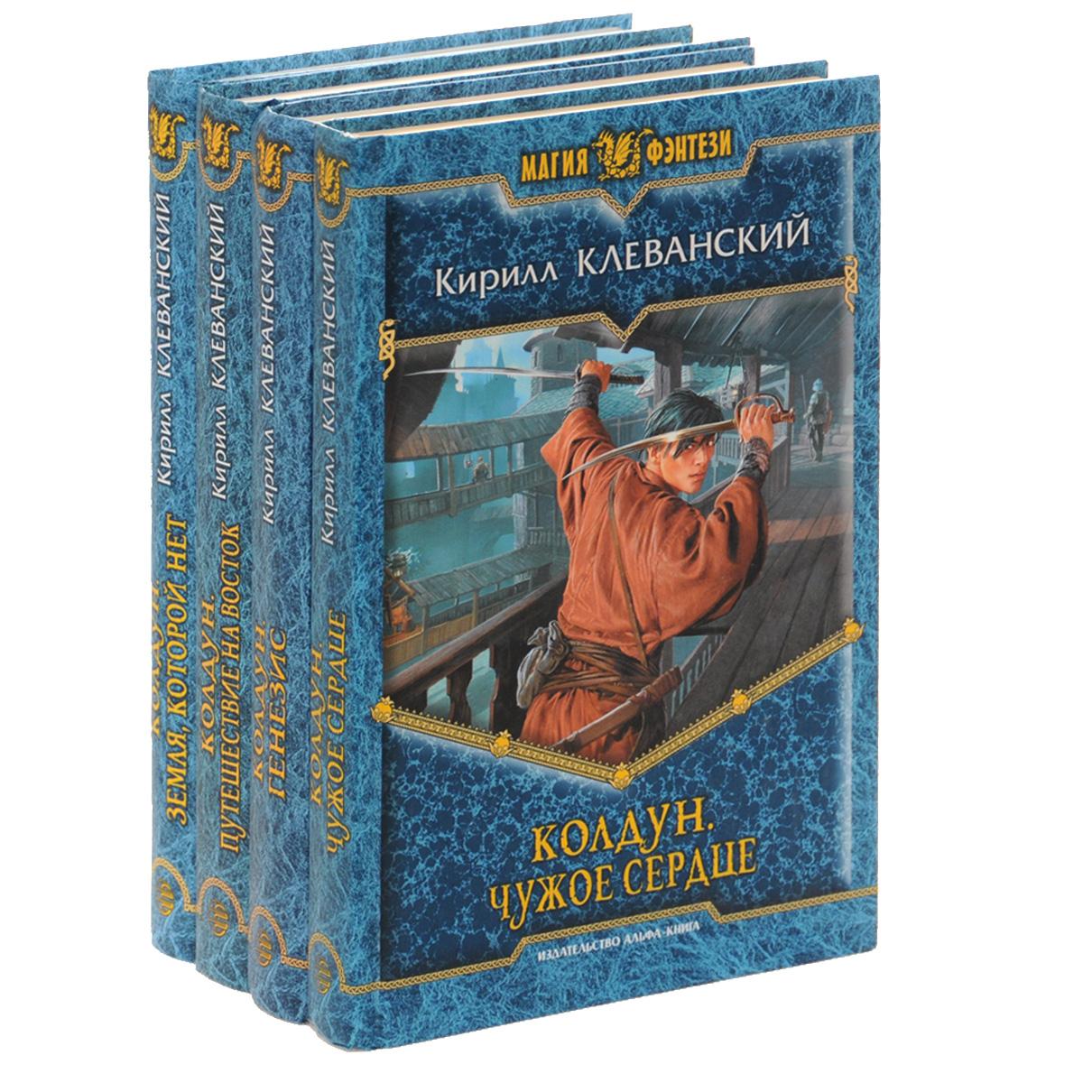 Кирилл Клеванский Колдун (комплект из 4 книг)