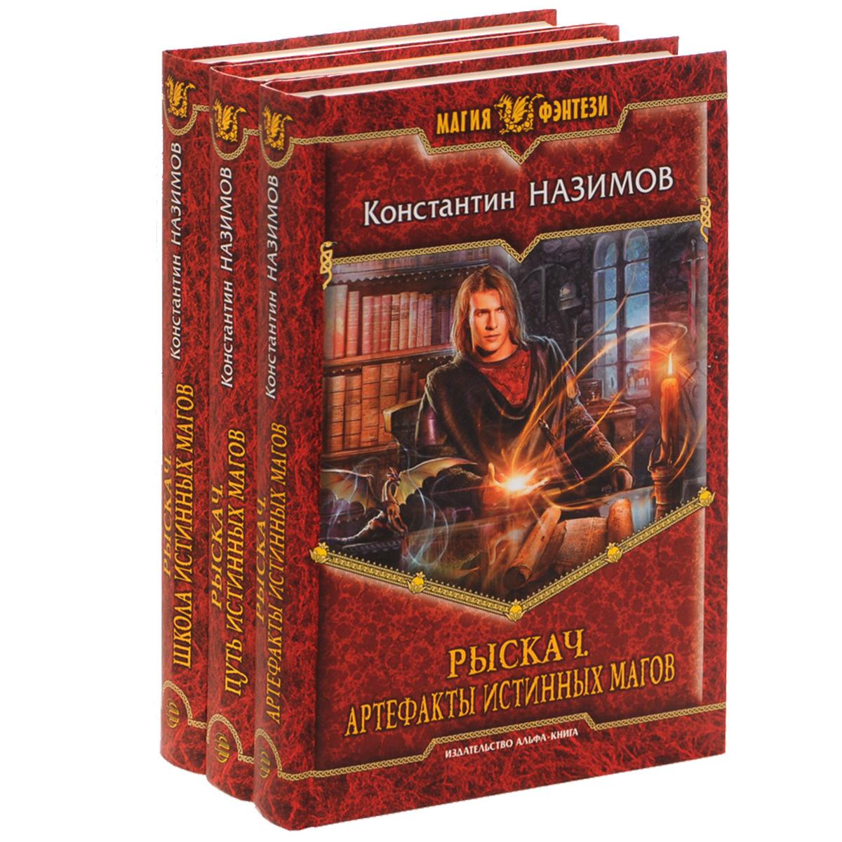 Константин Назимов Рыскач (комплект из 3 книг) назимов к рыскач путь истинных магов роман
