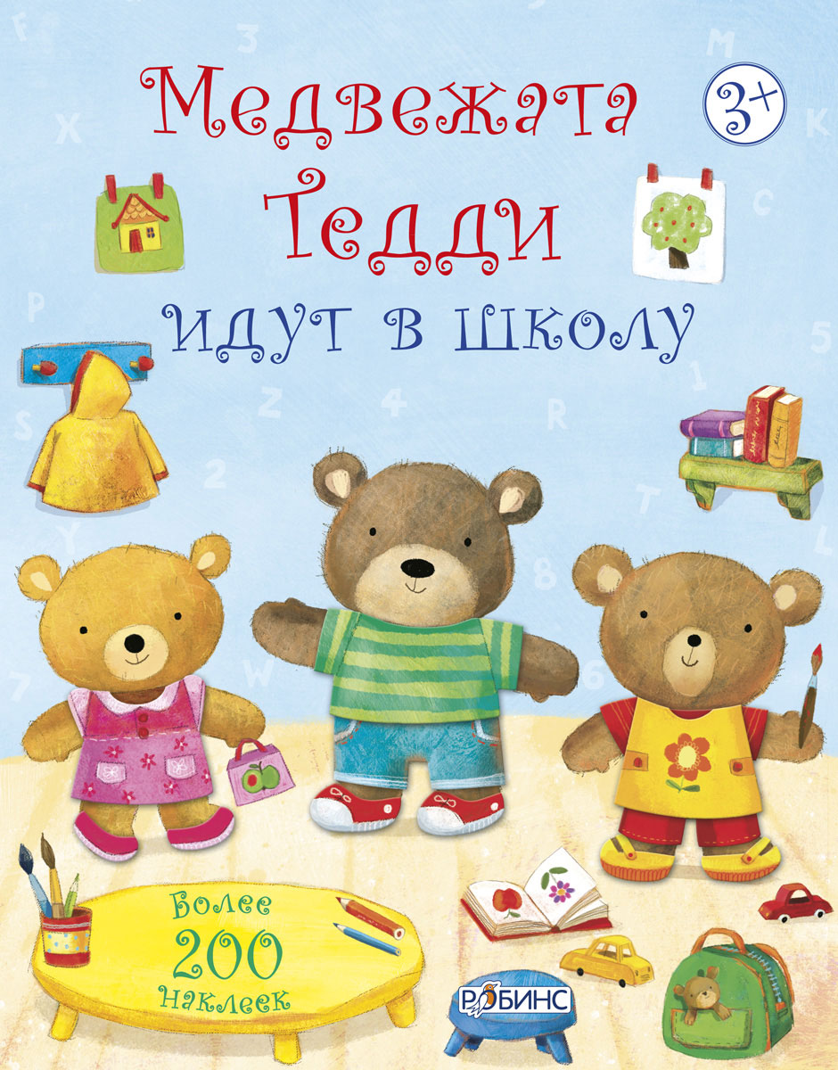 Фелисити Брукс Медвежата Тедди идут в школу (+ наклейки) л воронкова подружки идут в школу isbn 9785995132608