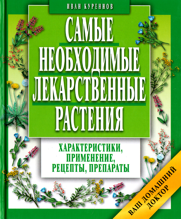 Иван Куреннов Самые необходимые лекарственные растения
