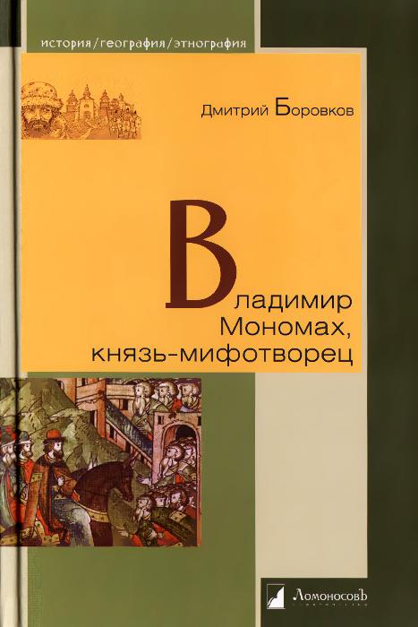 Дмитрий Боровков Владимир Мономах, князь-мифотворец недорого