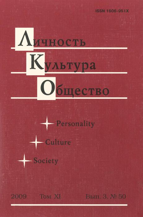 Личность. Культура. Общество. Выпуск 3, № 50, 2009
