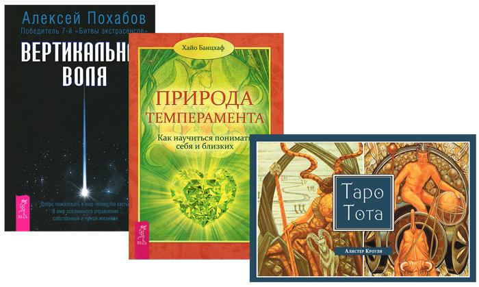 Таро Тота. Вертикальная воля. Природа темперамента. Как научиться понимать себя и близких (комплект из 3 книг)