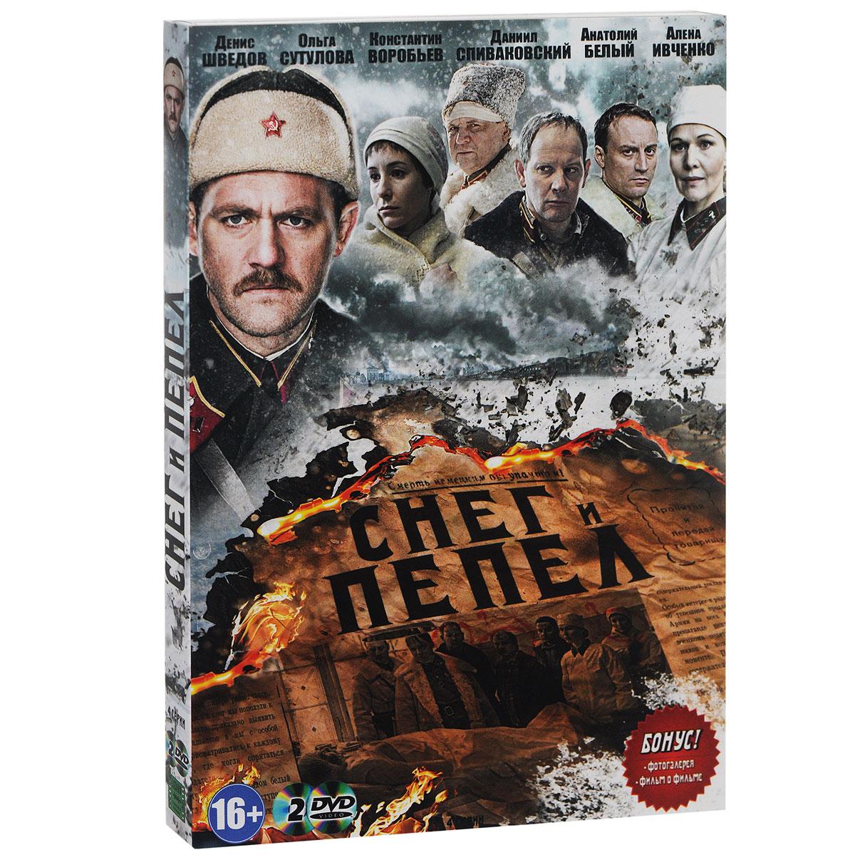 Снег и пепел (2 DVD)