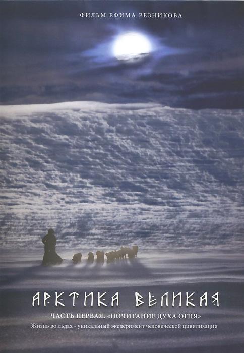 Арктика Великая, часть 1: Почитание духа огня
