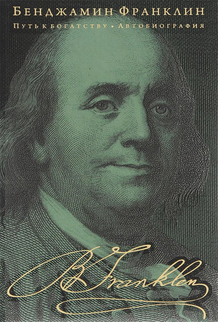 Бенджамин Франклин Путь к богатству. Автобиография