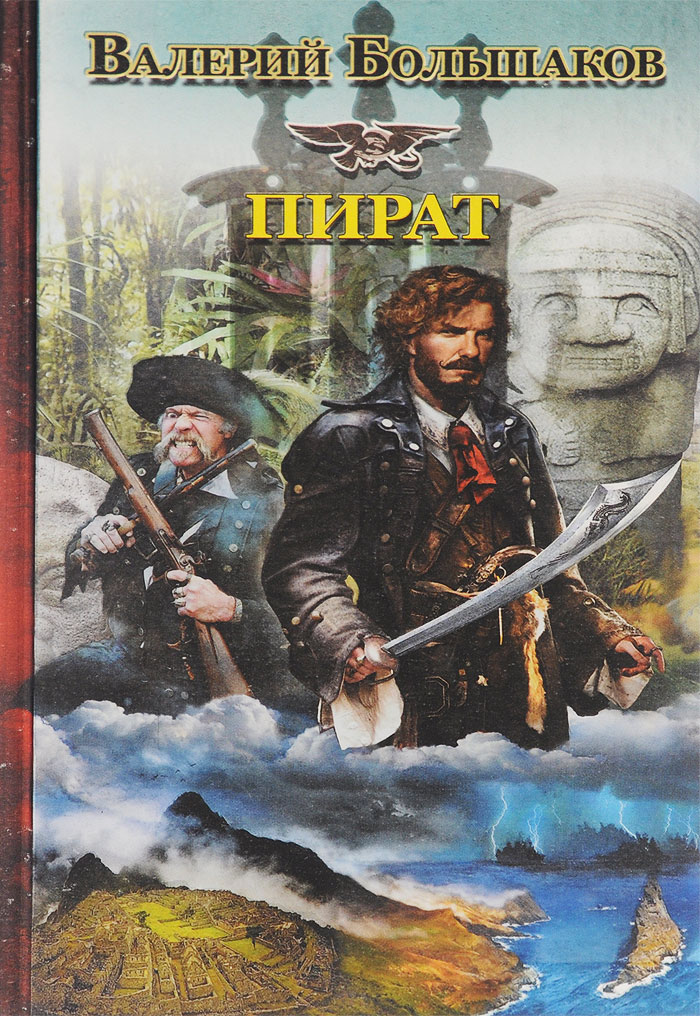 Валерий Большаков Пират