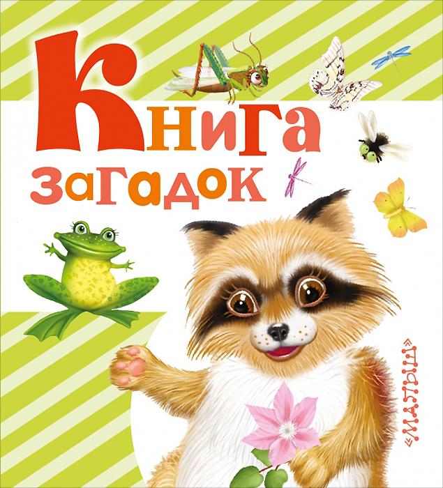 В. Г. Дмитриева Книга загадок дмитриева в книга загадок