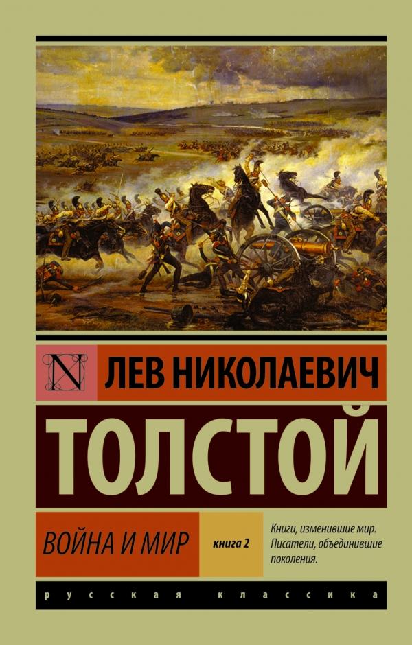 Лев Николаевич Толстой. Война и мир. В 2 книгах. Книга 2. Тома 3, 4