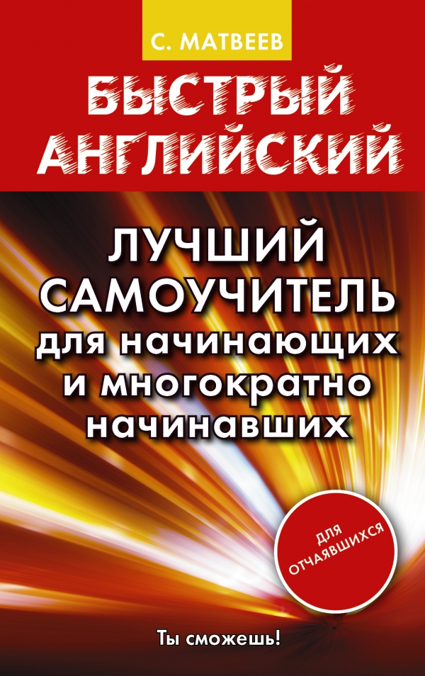 С. Матвеев Быстрый английский. Лучший самоучитель для начинающих и многократно начинавших