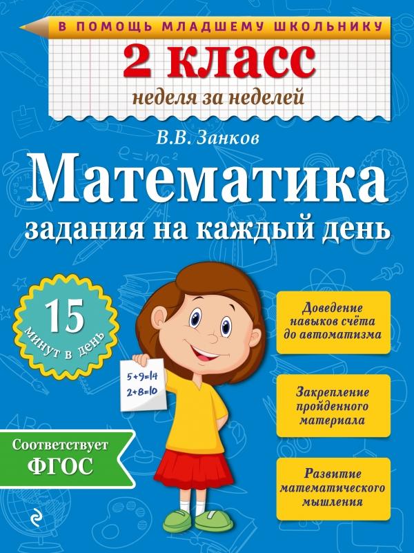 В. В. Занков Математика. 2 класс. Задания на каждый день