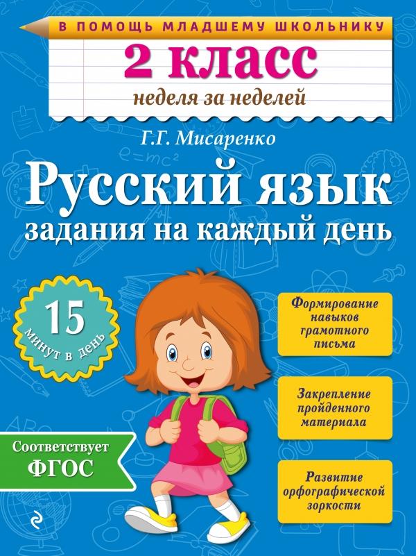 Г. Г. Мисаренко Русский язык. 2 класс. Задания на каждый день