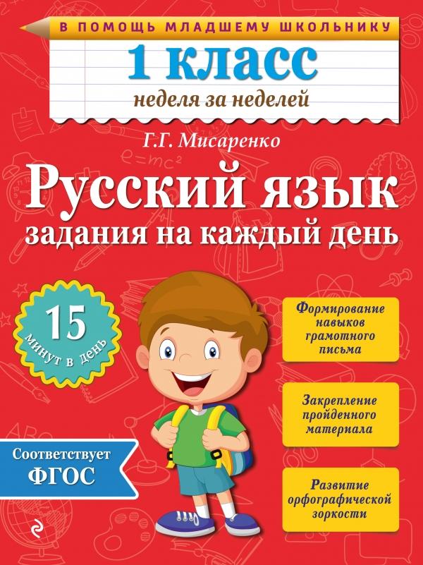 Г. Г. Мисаренко Русский язык. 1 класс. Задания на каждый день