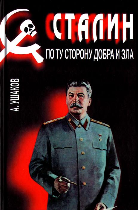 А. Ушаков Сталин. По ту сторону добра и зла