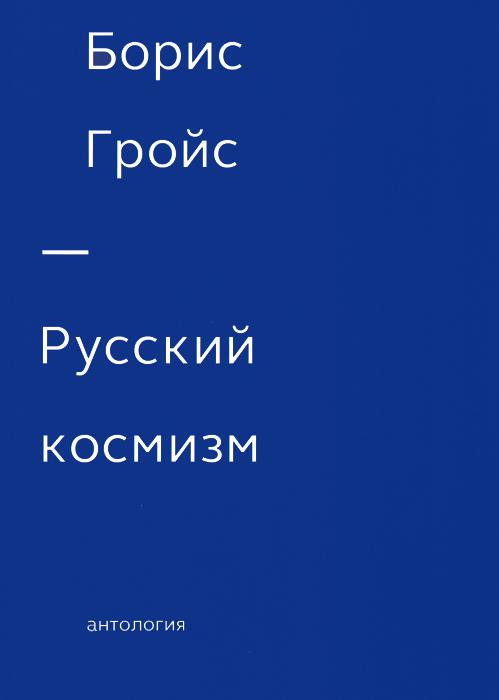 Борис Гройс Гройс Русский космизм