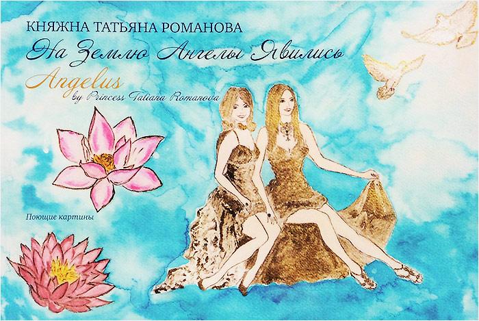 Княжна Татьяна Романова На землю ангелы явились. Поющие картины