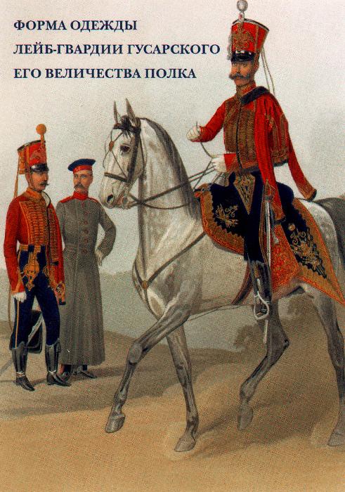 Форма одежды лейб-гвардии Гусарского его величества полка (набор из 15 открыток) кружка пивная printio лейб гусары 1801 1809