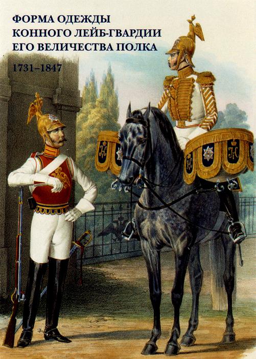 Форма одежды Конного лейб-гвардии его величества полка. 1731–1847 (набор из 15 открыток) кружка пивная printio лейб гусары 1801 1809