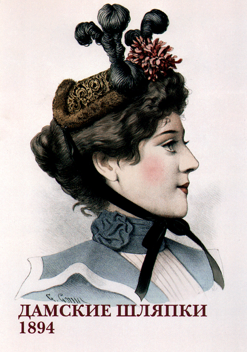 Дамские шляпки. 1894 (набор из 15 открыток) вестник моды 1894 набор открыток