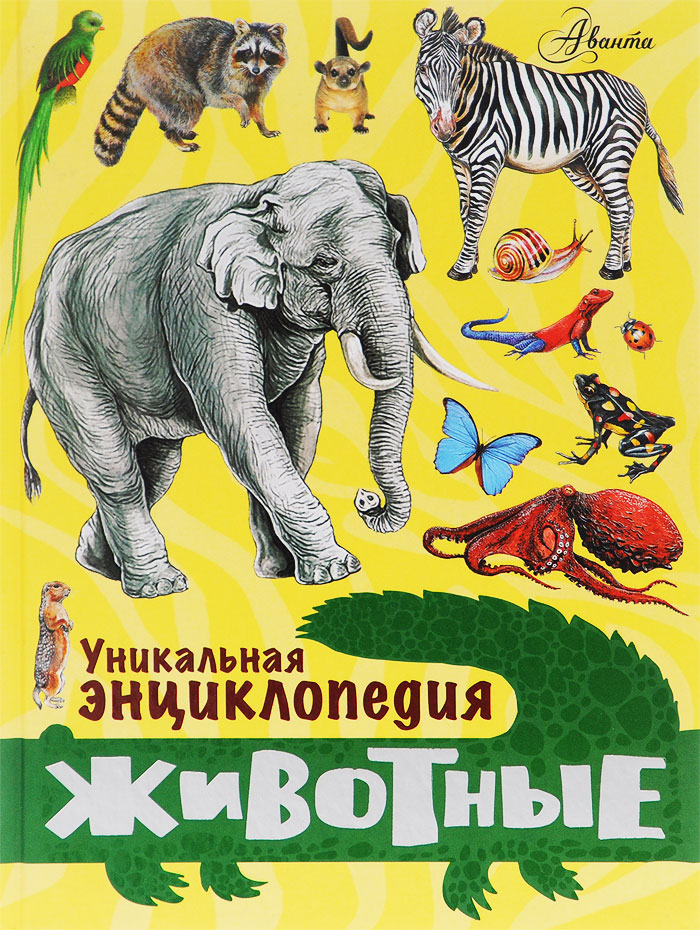 Ю. Н. Касаткина Животные. Уникальная энциклопедия
