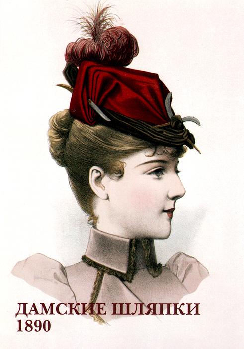 Дамские шляпки. 1890 (набор из 15 открыток) вестник моды 1894 набор открыток