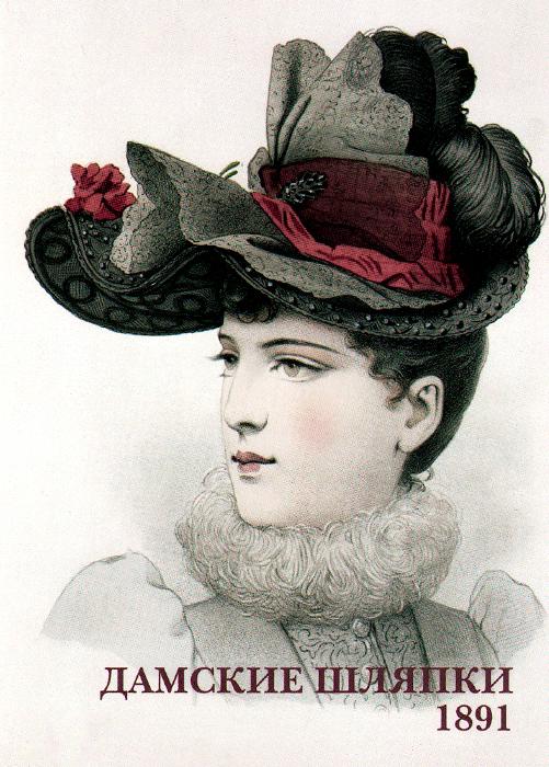 Дамские шляпки. 1891 (набор из 15 открыток) вестник моды 1894 набор открыток