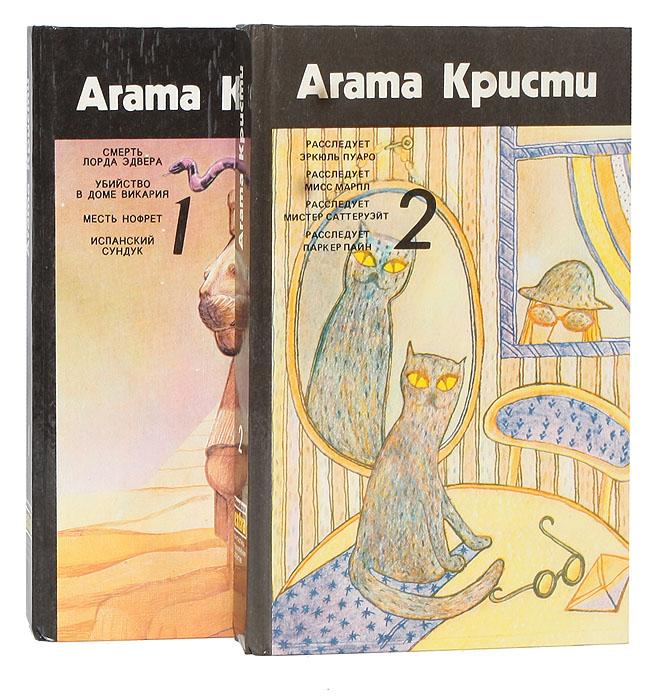 Кристи А. Агата Кристи. Собрание сочинений (комплект из 2 книг) цена и фото